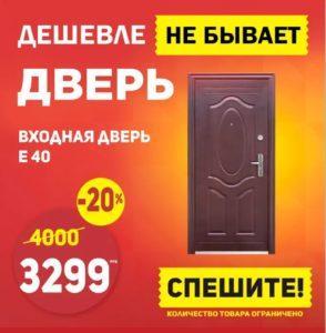 olx дверь