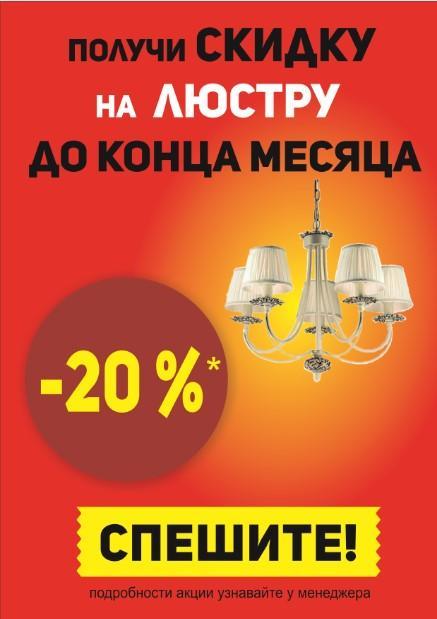 люстры -20%